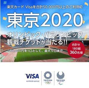 Visa提供「五輪観戦チケットキャンペーン」中止に 開始からわずか3日...楽天の決定に憶測広がる