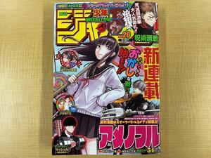 「呪術廻戦」に和牛・川西&ケンドーコバヤシ?! そっくり「芸人キャラ」に読者「ホンマビックリ」