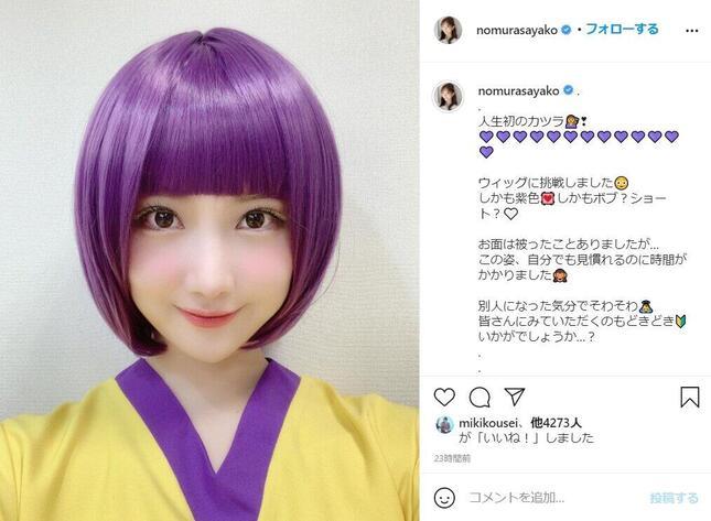 紫髪ウィッグの野村アナ。インスタグラム(@nomurasayako)4月18日の投稿より