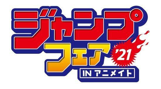 ジャンプフェア in アニメイト2021