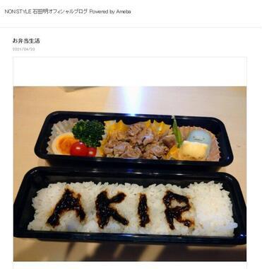 1字足りない「AKIR」お弁当(石田さんのブログより)