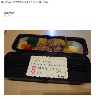 石田さんの妻・あゆみさんのメッセージ(石田さんのブログより)
