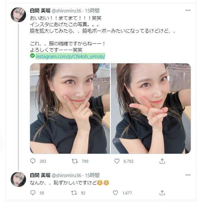NMB48の白間美瑠さんのツイート。インスタグラムの写真を再投稿した
