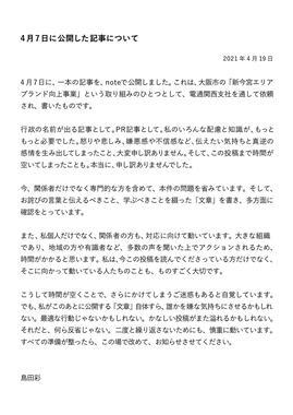島田氏が公開した謝罪文