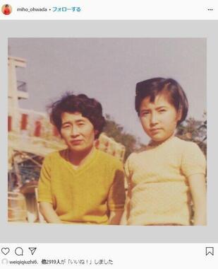 右が岡江さん。大和田美帆さんのインスタグラム(@miho_ohwada)より