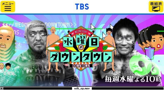 「水曜日のダウンタウン」TBS番組公式サイトより