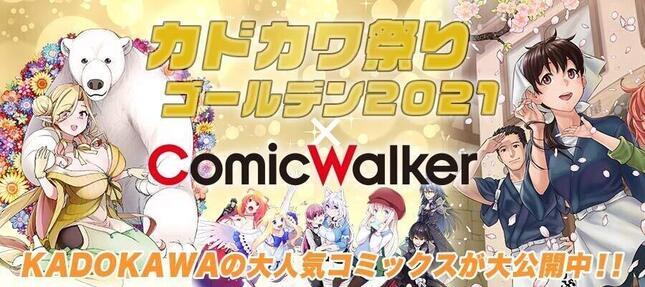 カドカワ祭り ゴールデン 2021 × ComicWalker