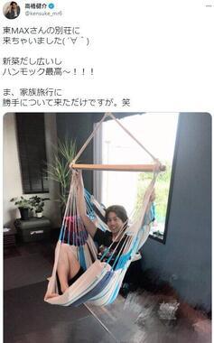 高橋健介さんのツイッター(@kensuke_mr6)より