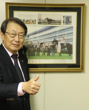 西山茂行さん。ニシノフラワーが桜花賞を制した姿とともに