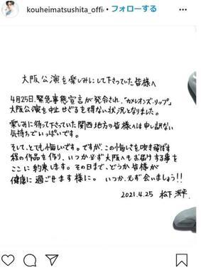 直筆のメッセージ。松下洸平さんのインスタグラム(@kouheimatsushita_official)より