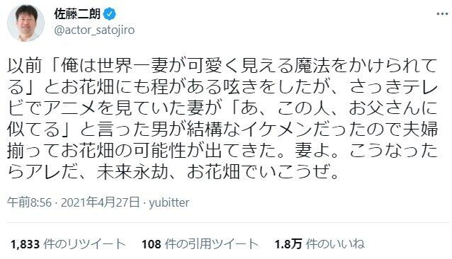 佐藤さんのツイッター(@actor_satojiro)より