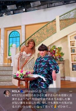 ローラさんのツイッター(@RolaWorLD)より