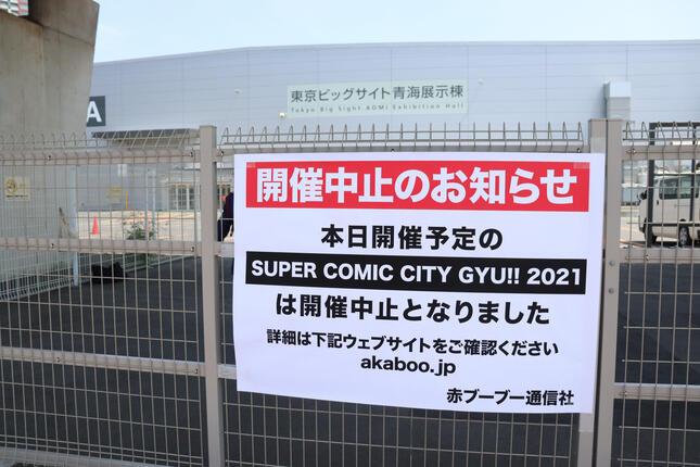 「開催中止のお知らせ」が掲示されたゲート