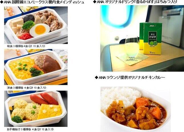 ANAは20年12月から国際線機内食やラウンジカレーを公式通販サイトで売り出している(写真はANAホールディングス(HD)のプレスリリースから)