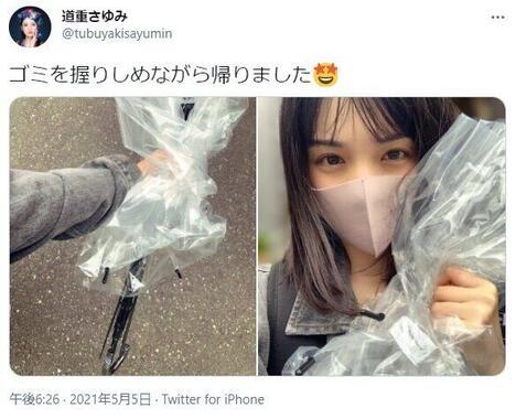 道重さゆみさんのツイッター(@tubuyakisayumin)より