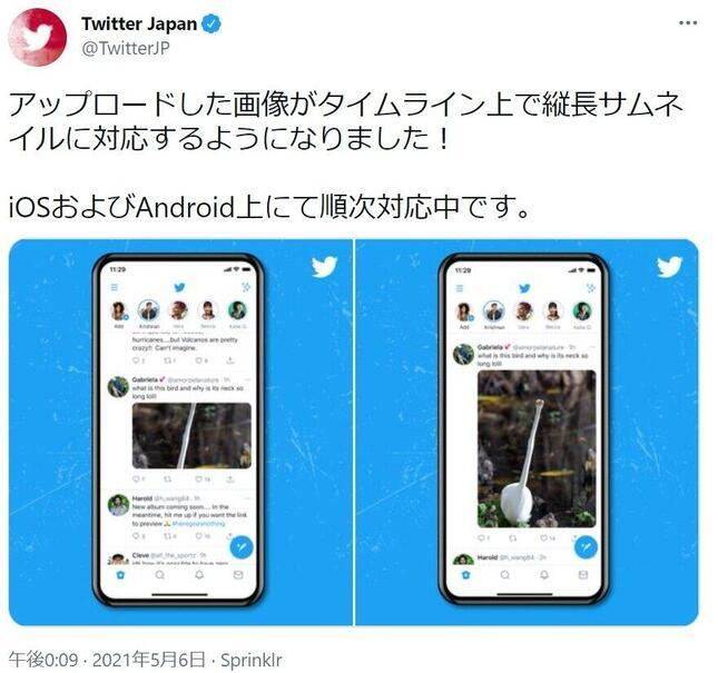 サムネイルが縦長画像に対応。Twitter Japan(@TwitterJP)の投稿より