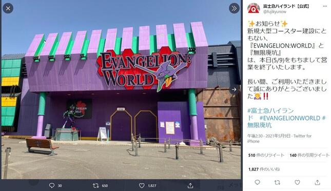 富士急ハイランド【公式】(@fujikyunow)ツイッターの投稿より。「EVANGELION:WORLD」が営業終了する