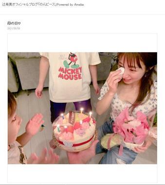 母の日で涙を流した辻希美さん。辻さんのブログ「のんピース」の投稿より
