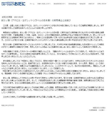 小谷酒店公式サイト上に掲載された謝罪