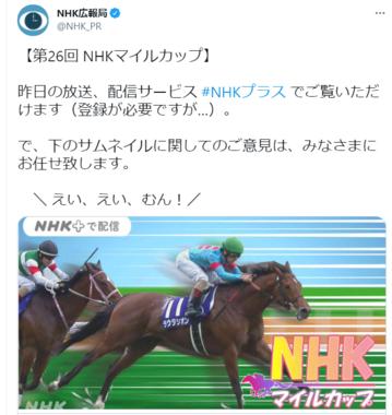 「解釈はみなさまにお任せします」というNHK広報局のツイート