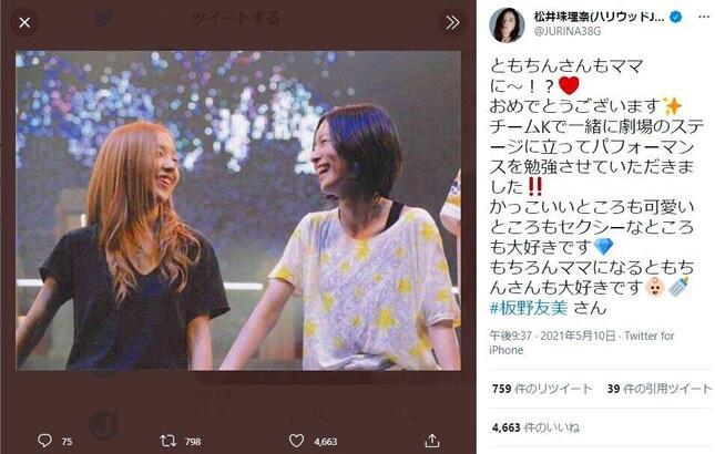 松井珠理奈さんのツイッター(@JURINA38G)