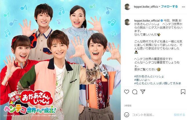 小池さんのインスタグラム(@teppei.koike_official)より