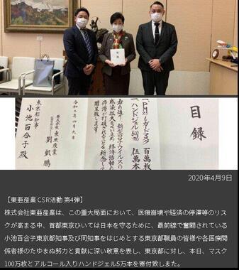 池百合子都知事との写真(東亜産業のウェブサイトより)