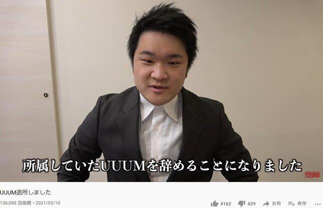 UUUM退所を報告するトミックさん(本人のYouTube動画より)