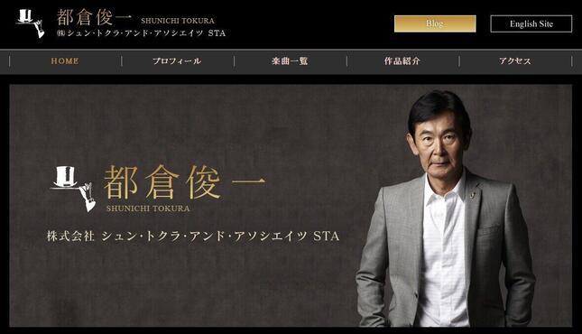 都倉俊一氏の公式サイト