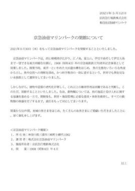 京急油壺マリンパークが公式サイトに掲載した閉館の発表