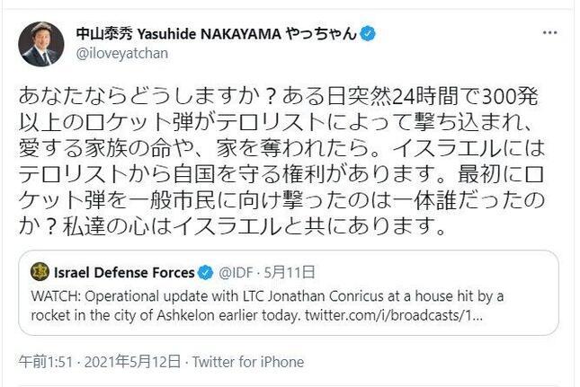 波紋を広げた中山泰秀防衛副大臣のツイート。中山氏は「政治家としての、個人の考え」だと説明している