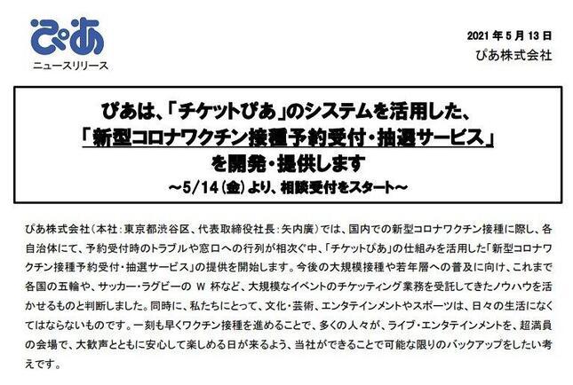 「ぴあ」ニュースリリース