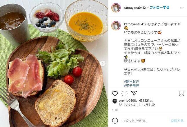 朝食写真(加藤綾菜さんのインスタグラムより)