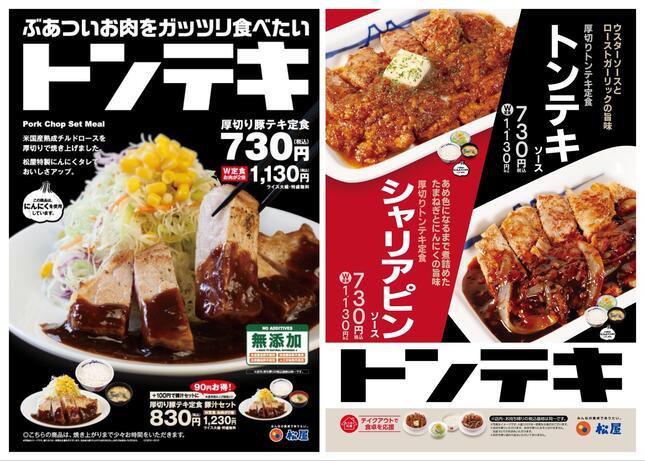 松屋の「厚切りトンテキ定食」発売時のポスター。左が19年、右が今回のもの(松屋フーズのニュースリリースより)