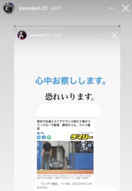 岩貞投手のコメントに十亀投手も反応(インスタグラムより)