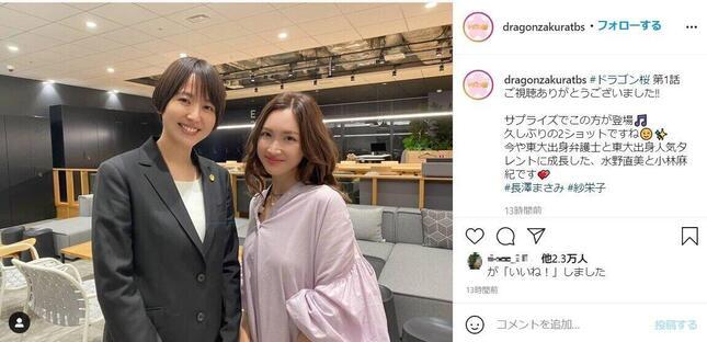 長澤まさみさんと紗栄子さんの2ショット。TBS「ドラゴン桜」インスタグラム(@dragonzakuratbs)より