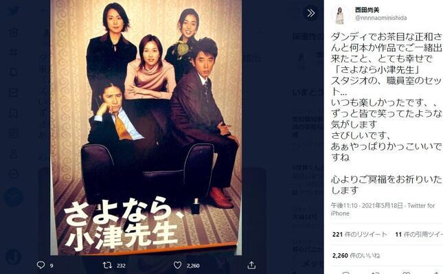 西田尚美さんのツイッター(@nnnnaominishida)より