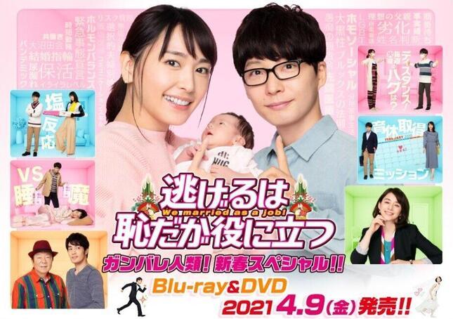 結婚を発表した新垣結衣さん(左)と星野源さん(右)/「逃げるは恥だが役に立つ」の公式サイトから