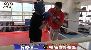 竹原慎二、タトゥー若者を「鉄拳制裁」  本気スパーリング動画に反響「大病を経験されたのに...」