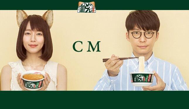 どん兵衛のCMに出演する吉岡里帆さんと星野源さん(どん兵衛のCMサイトから)