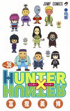 ジャンプコミックス『HUNTER×HUNTER』最新第36巻(集英社)の書影