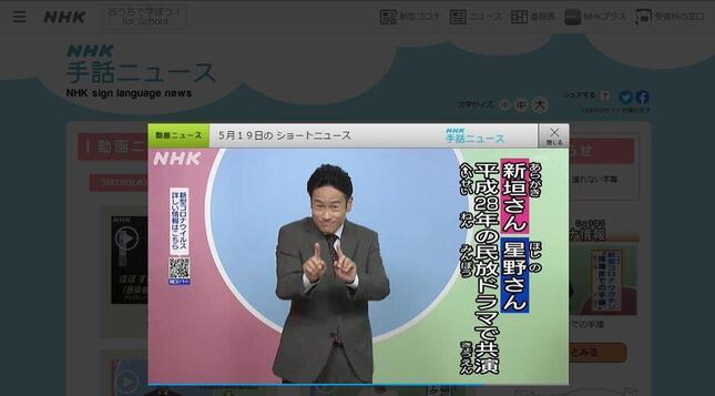 「NHK手話ニュース845」でキャスターが「恋ダンス」のジェスチャーをしていた際の様子(NHK手話ニュース公式サイトhttps://www.nhk.or.jp/shuwa/より)