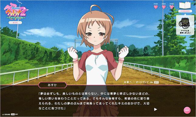馬になったプレイヤーはこうして女性キャラクターとコミュニケーションを取っていく