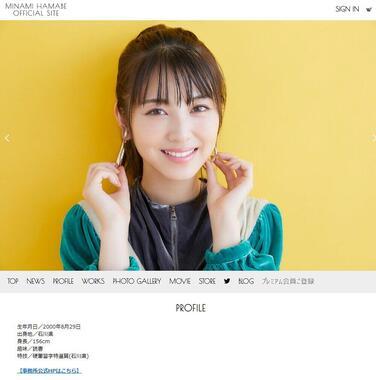 浜辺美波さんオフィシャルサイトのプロフィール