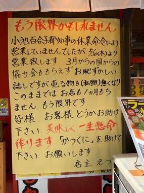 店頭に掲出されたメッセージに反響