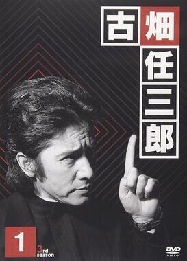 もっとも印象に残っている「犯人役」は?(古畑任三郎 3rd season 1 DVD 販売元:フジテレビジョン)