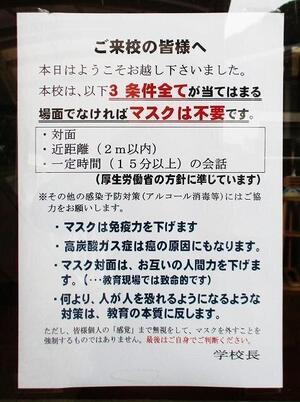 「マスクは免疫力を下げます」来校者に貼り紙 栃木の中学校長が唱えた「ノーマスク指導」の異様