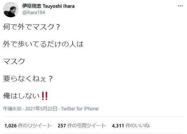 伊原さんのツイッター(@ihara184)より
