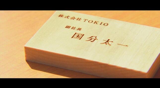 株式会社TOKIO公式サイトより