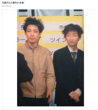 21年前の2人。左が川島さん、右が石田さん(石田さんのブログより)